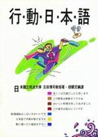 行動日本語