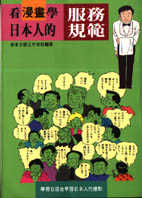 看漫畫學日本人的服務規範