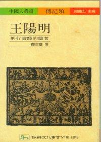 王陽明--躬行實踐的儒者