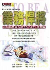 業務悍將:成功銷售員SUPER EASY漫畫篇
