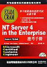 NT Server 4 in the Enterprise應考手冊