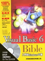 Visual Basic 6 Bible:入門與 Windows API篇