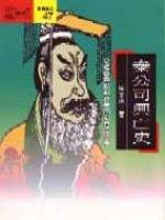 秦公司興亡史 :  以經營觀點剖析帝國七百年盛衰 /