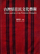 台灣原住民文化藝術 = Culture and art of the Formosan aborigines