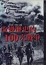 改變歷史的100次戰爭 /
