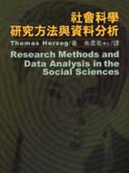 社會科學研究方法與資料分析 = Research methods and data analysis in the sociences