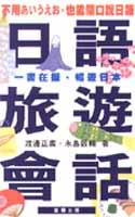 日語旅遊會話