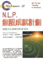 N.L.P.無限成就計劃