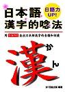 日本語漢字的唸法