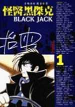 怪醫黑傑克 = Black Jack