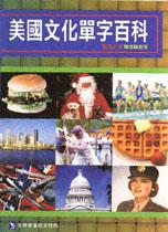 美國文化單字百科