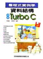 看程式實例學資料結構使用Turbo C
