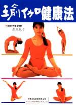 瑜伽健康法