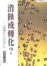 消蝕或轉化?:中國傳統文化的現代化