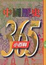 中國歷史365 小百科 : 二月