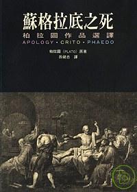 蘇格拉底之死:柏拉圖作品選譯