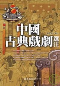中國古典戲劇選注