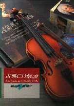 古典CD解讀 : 郭志浩談唱片 = Analysis to classic CDs