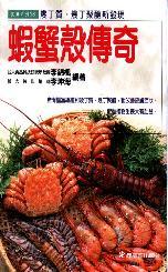 蝦蟹殼傳奇