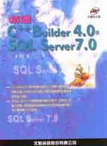 精通C++ Builder 4.0與SQL Server 7.0