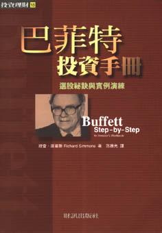 巴菲特投資手冊:選股秘訣及實例演練