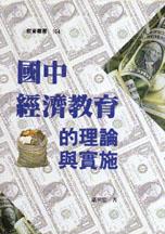 國中經濟教育的理論與實施
