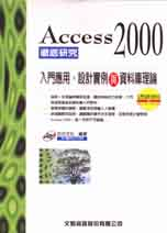 Access 2000徹底研究:入門應用.設計實例與資料庫理論