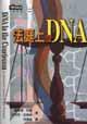 法庭上的DNA
