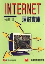 INTERNET理財寶庫