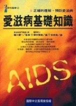 愛滋病基礎知識:正確的理解﹑預防愛滋病