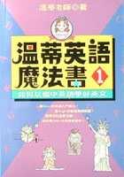 溫蒂英語魔法書 : 如何以國中英語學好英文