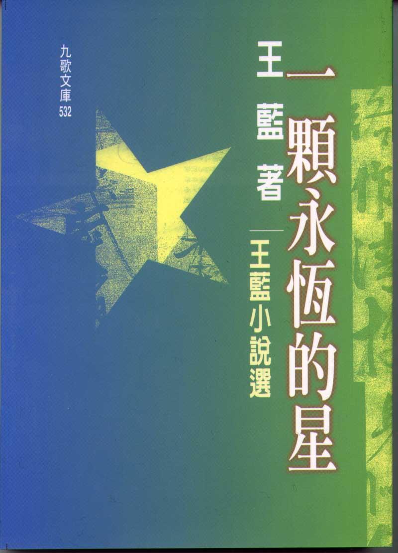 一顆永恆的星:王藍小說選