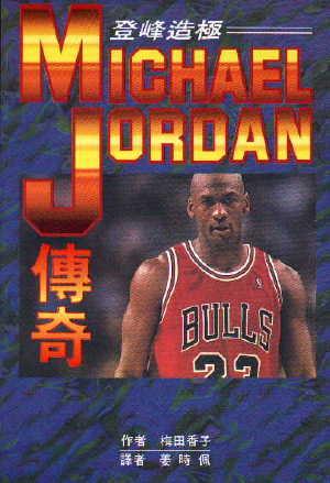 登峰造極Michael Jordan傳奇