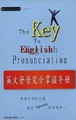 英文發音完全掌握手冊(1書+2卡帶)
