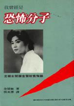 我曾經是恐佈份子:北韓女間諜金賢姬懺悔錄