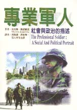 專業軍人:社會與政治的描述