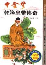 十全夢 :  乾隆皇帝傳奇 /