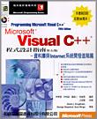 Visual C++ 6.0程式設計指南:資料庫與Internet系統開發進階篇