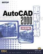 AutoCAD 2000中文版更新詳解