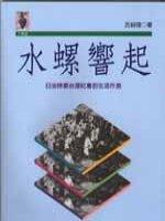 水螺響起:日治時期台灣社會的生活作息