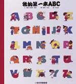 我的第一本ABC