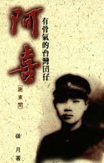 有骨氣的臺灣囝仔 : 阿喜 = A boy from Taiwan /