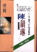 虛擬:陳韻琳中篇小說集