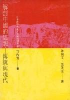 解剖中國的思想 :  傳統與現代 /