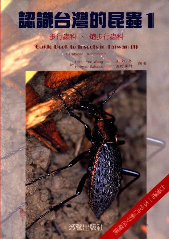 認識台灣的昆蟲,鞘翅目-步行蟲科