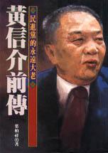黃信介前傳:民進黨的永遠大老
