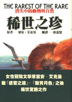 稀世之珍 : 消失中的動物與自然