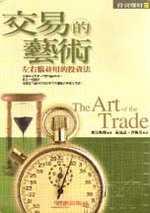 交易的藝術:左右腦並用的投資法