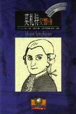 莫札特:交響曲