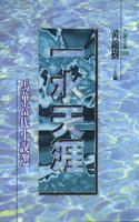 一水天涯:馬華當代小說選